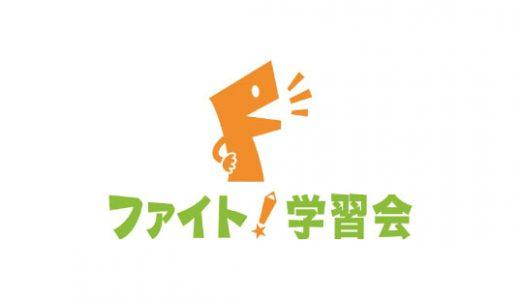 2020年度(令和2年度)兵庫県公立高校入試を分析してみた!