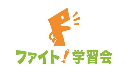 ファイト学習会は8月末まで入会金無料!これからも地域に貢献します!