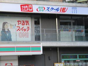 ファイト学習会 新長田教室