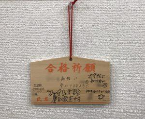 ファイト学習会 合格祈願 中3 鷹取