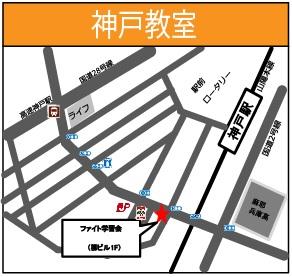 ファイト学習会 神戸教室