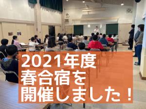 ファイト学習会 鷹取教室 立花駅 新長田駅