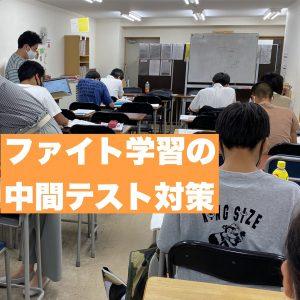 ファイト学習会鷹取教室新長田教室
